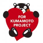 ©2010熊本県くまモン#熊本支援